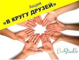 Акция «В кругу друзей»