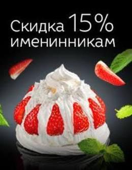 Скидка 15% в честь Дня рождения