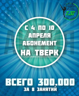 Акция «Абонемент на тверк всего 300 000 руб.»