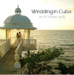 Акция «Свадьба на Кубе»