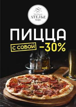 Скидка 30% на пиццу с собой