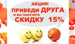 Акция «Приведи друга и получи скидку 15%»