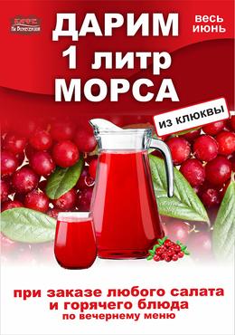 Кафе и рестораны Акция «Литр морса в подарок» До 30 июня