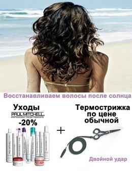 Акция «Восстанавливаем волосы после солнца»