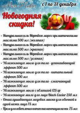 Красота и здоровье Акция «Новогодняя скидка» До 31 декабря