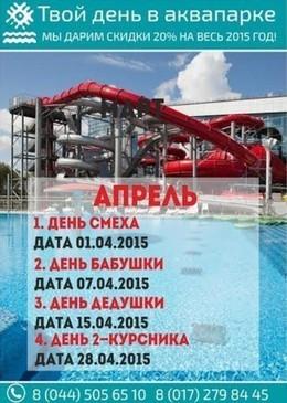 Акции в апреле в аквапарке