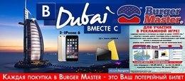 Акция «В Дубай вместе с Burger Master»