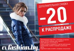 Одежда Скидка 20% к распродаже верхней одежды SAVAGE До 28 февраля
