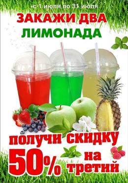 Кафе и рестораны Скидка 50% на третий лимонад До 31 июля