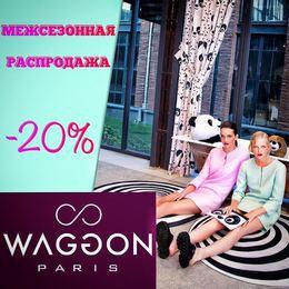 Одежда Акция «Межсезонная распродажа» До 15 декабря