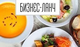 Акция «При заказе салат + горячее - любой суп из бизнес-ланча в подарок»