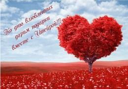 Акции в честь Дня Всех Влюбленных