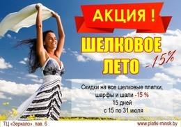Акция «Шелковое лето»