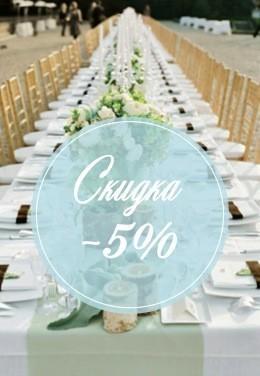 Скидка 5% на меню при заказе свадьбы до 30 мая