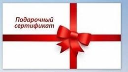 Акция «При покупке подарочного сертификата- скидка 20% на все виды услуг»