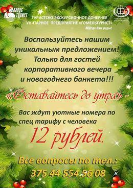 Новогодние предложения Акция «Оставайтесь до утра» До 31 декабря