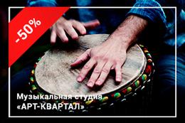 Обучение Скидка 30% на обучение игре на этнических барабанах До 31 октября