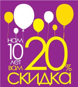 Красота и здоровье Акция «В честь 10-летия салона -20% на все услуги» До 2 апреля