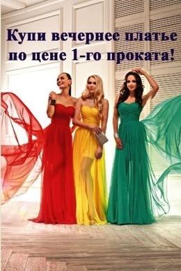 Платье коллекции 2015 года по цене первого проката
