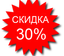 Скидка 30% на интимную контурную пластику