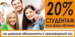 Красота и здоровье Скидка 20% студентам на покупку дневного абонемента До 31 декабря