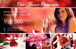 Ужин на двоих в День всех влюбленных — всего за 950000 рублей