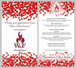Специальное гастрономическое предложение от шеф-повара  в День Всех Влюбленных