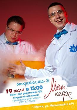 Специальная детская программа «Научное шоу «Открывашка»