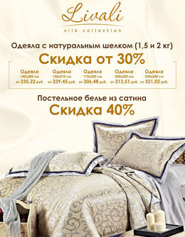 Скидки на одеяла от 30% и на постельное белье 40%