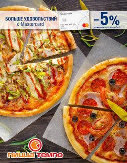 Кафе и рестораны Скидка 5% при оплате картой «Master Card» До 28 февраля