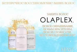Скидка 20% на защиту Olaplex