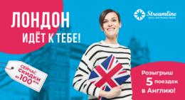 Рекламная игра «В Англию со Streamline»