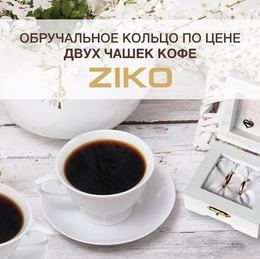 Акция «Обручальное кольцо по цене двух чашек кофе»