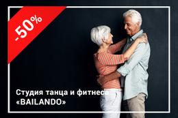 Скидка 50% пенсионерам