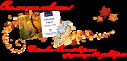 Акция «Осенняя карта»