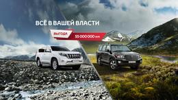 Выгода 55.000.000 руб. на легендарных внедорожниках