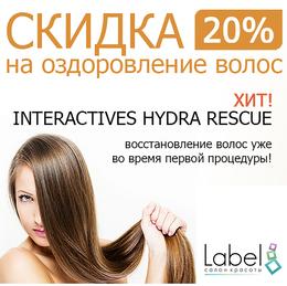 Скидка 20% на оздоровление волос