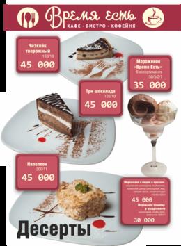 Акция «Десерты по специальным ценам»