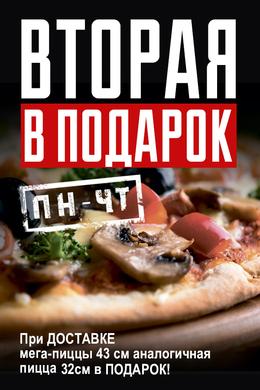 Кафе и рестораны Акция «Вторая пицца в подарок» До 31 января