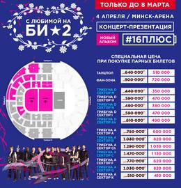 Парные билеты на концерт Би-2 со скидкой 20%