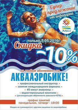 Только 1 день -  скидка 10% на абонементы по аквааэробике в аквапарке