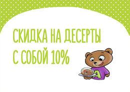 Скидка 10% на десерты с собой