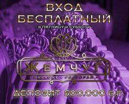 Акция «Депозит 500 000 руб.»