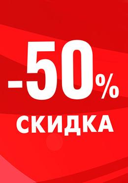 Скидка 50% в суширии