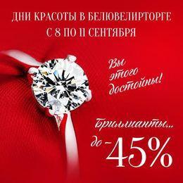 Акция «Украшения с бриллиантами со скидкой до 45%»