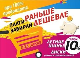 Скидки до 10% на летние шины, диски, АКБ по предоплате