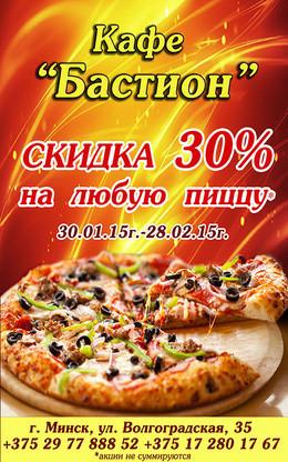 Скидка 30% на любую пиццу
