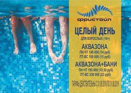 Летняя акция от аквапарка