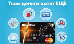 Прочее Акция «Карточка «Ещё» от Идея Банк» До 30 апреля