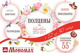 Аксессуары Акция «За полцены» До 30 июня